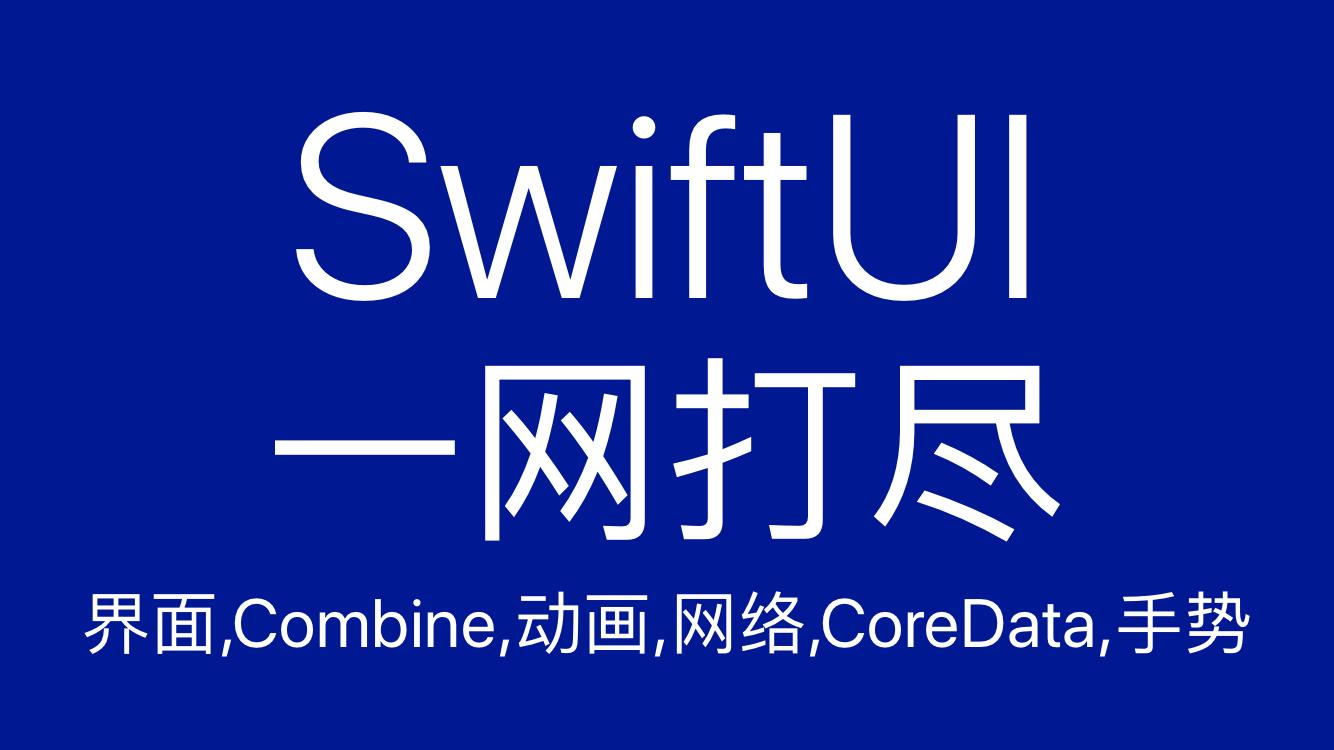 2020录制 iOS13-SwiftUI一网打尽(永久更新)